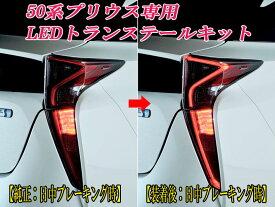 [Junack]ZVW51 50系プリウス用テールレッドライン全灯化キット<昼間ブレーキング時スモールランプ点灯>
