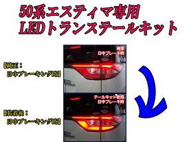 [Junack]AHR20W エスティマハイブリッド(H28/06〜)用テールレッドライン全灯化キット<昼間ブレーキング時スモールランプ点灯>