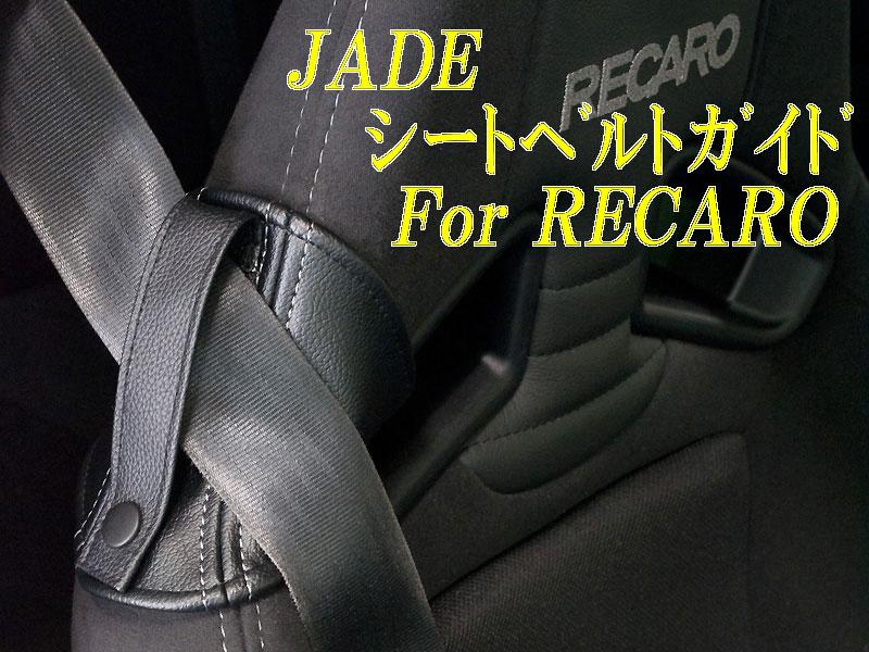 [JADE]レカロTS-G用シートベルトガイド(ブラックステッチ)