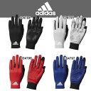 サッカー手袋 アディダス adidas ベーシック フィットグローブ eby25