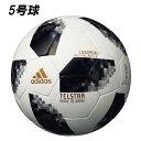 サッカーボール5号球 アディダス adidas テルスター18 ルシアーダ ロシアワールドカップ試合球レプリカ af5302lu