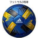 フットサルボール ツバサ フットサル 2019-2020年 FIFA主要大会 試合球レプリカ aff311b