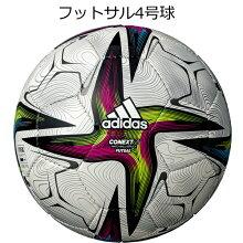 フットサルボールアディダスadidasコネクト21フットサルボール4号球2021FIFA主要大会公式試合球レプリカaff430