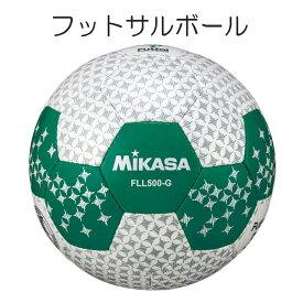 50%OFF ミカサ mikasa フットサルボール 検定球 グリーン fll500