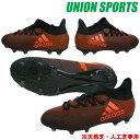 ジュニアサッカースパイク アディダス adidas 【エックス 17.1 FG/AG J】 S82296 アディダスサッカースパイク アディダス サッカースパイク