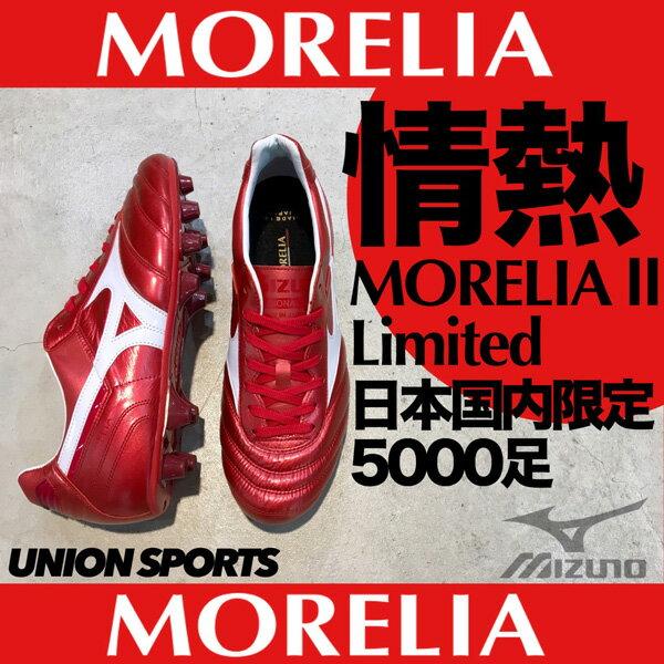 サッカースパイク ミズノ mizuno 【モレリア 2】 P1GA180162 ミズノサッカースパイク サッカースパイクミズノ