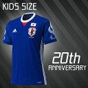 先行予約 アディダス adidas KIDS サッカー日本代表 20th メモリアル レプリカユニフォーム