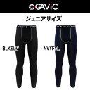 【ガビック gavic Jr ストレッチインナーパンツ】GA8938