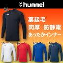 サッカー インナー ヒュンメル hummel あったか インナーシャツ hap5145