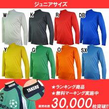 サッカージュニアインナーシャツ