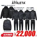 福袋 アスレタ athleta 2020 WINTER SET fuk20