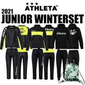 サッカー福袋 アスレタ athleta ジュニア 2020-2021 WINTERSET fuk21