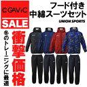 56%OFF ガビック GAVIC 中綿スーツ フード付きフルジップ ga1047