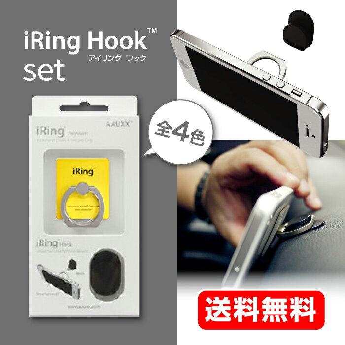 【日本正規代理店】iRing HookSet 送料無料 スマホスタンド 車載ホルダー 落下防止 スマホリング iPhone iPad 車載スタンド 全機種 スマホ カー ホルダー andoroid スマートフォン スタンド iPhone5s iPhone6 iPhone6s 6s Plus プラス iPhoneSE