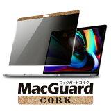 MacGuardCORKMacbook13.3インチ対応