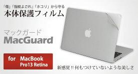 【送料無料】MacBook Pro13インチ Retina用 本体保護カバー (フィルム)4点セット ケースやカバーは重い!という方に アルミの質感はそのままに、傷やよごれからガード 特殊素材「ナノガラスマイクロビーズ」採用 気泡なし 位置決め簡単装着 プロテクト スキン
