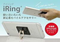 【メール便選択で送料無料】セーフティグリップ&ポータブルスタンドiRing(アイリング)