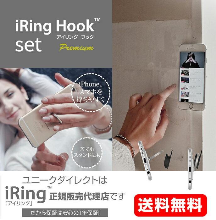 【日本正規代理店】iRing Premium Hookセット スマートフォン・タブレット落下防止リング&スタンド アイリング 吊り下げフック付き