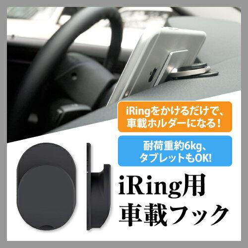 【日本正規代理店】iRing Hook 単品 パッケージなし スマホスタンド 車載ホルダー 落下防止 スマホリング iPhone iPad 車載スタンド 全機種 スマホ カー ホルダー andoroid スマートフォン スタンド iPhone5s iPhone6 iPhone6s 6s Plus プラス iPhoneSE