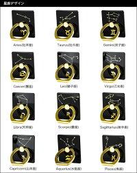 【日本正規代理店】iRingZodiacアイリングゾディアックスマホ落下防止セーフティグリップ&ポータブルスタンド星座