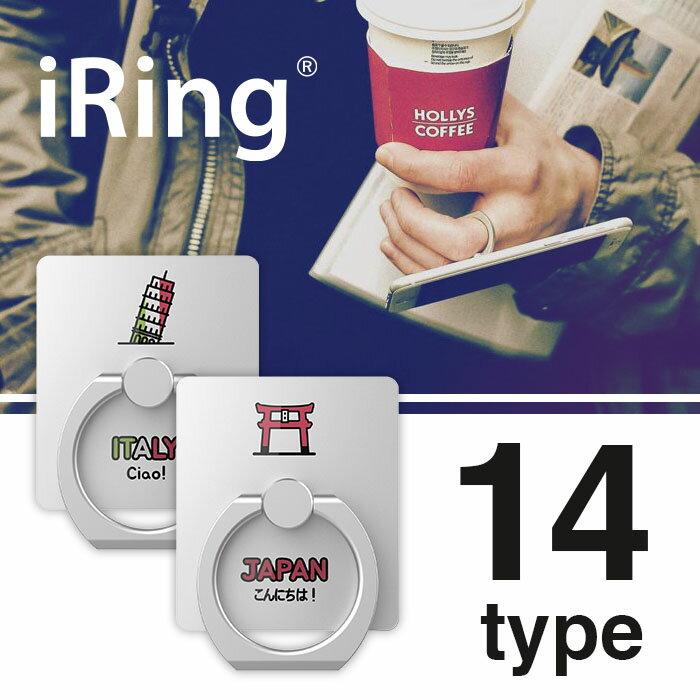 【日本正規総代理店】iRing アイリング スマホ落下防止 セーフティグリップ&ポータブルスタンド ランドマーク 【iR+D+L】
