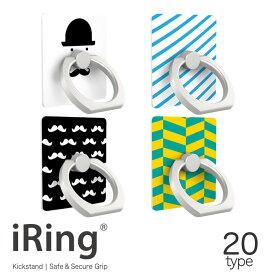 【ユニークはAAUXX日本正規代理店です】 iRing アイリング スマホ落下防止 セーフティグリップ&ポータブルスタンド 豊富なデザイン