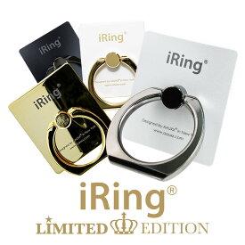 【ユニークはAAUXX日本正規代理店です】 iRing Limited Edition スマホ落下防止 セーフティグリップ&ポータブルスタンド iRing アイリング 限定版 アイリング リミテッド エディション 全4色
