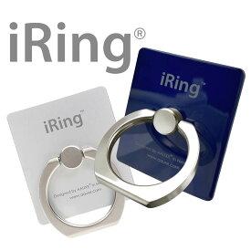 【ユニークはAAUXX日本正規代理店です】 iRing アイリング スマホ落下防止 セーフティグリップ&ポータブルスタンド UMS-IR01