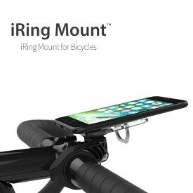 【ユニークはAAUXX日本正規代理店です】 iRing Mount 自転車用 ホルダー アイリング マウント UMS-IR01MBYC ツーリング サイクリング