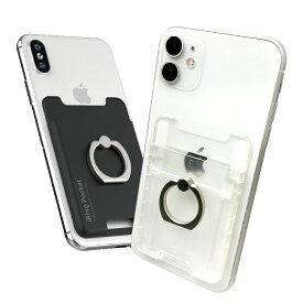 【2021年新色カラー発売 AAUXX日本正規代理店】 iRing Pocket2 アイリング ポケット2 カード2枚収納可能!スマホリング スマホ落下防止 セーフティグリップ&ポータブルスタンド UMS-IR03PK