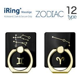 【ユニークはAAUXX日本正規代理店です】 iRing Zodiac アイリングゾディアック スマホ落下防止 セーフティグリップ&ポータブルスタンド 星座