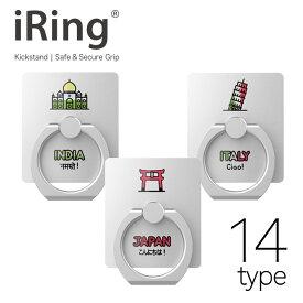 【ユニークはAAUXX日本正規代理店です】 iRing アイリング スマホ落下防止 セーフティグリップ&ポータブルスタンド ランドマーク