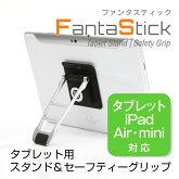 タブレット用スタンド&セーフティーグリップFantastick(ファンタスティック)