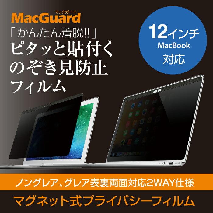 左右からの覗き見を防ぐ、マグネットで自由に着脱可能 MacBook用 「マグネット式プライバシーフィルム」 MacBook12インチ用 MBG12PF