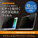 左右からの覗き見を防ぐ、マグネットで自由に着脱可能 MacBook用 「マグネット式プライバシーフィルム」 MacBookAir/Pro 13インチ用 MBG1...