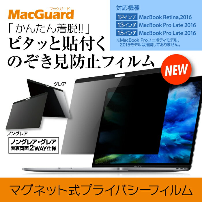 マグネットで自由に着脱可能 左右からの覗き見を防ぐ、「マグネット式プライバシーフィルム」 新型MacBook Pro(2016/2017) 13インチ対応 MBG13PF2
