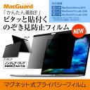 左右からの覗き見を防ぐ、マグネットで自由に着脱可能 「マグネット式プライバシーフィルム」 新型MacBook Pro(2016) 13インチ対応 MBG13PF...