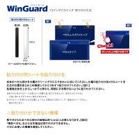 WinGuard(ウィンガード)マグネット式プライバシーフィルムforWindowsノート13.3インチ用WIG13PFのぞき見防止フィルム