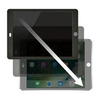 【8月上旬発売】左右からの覗き見を防ぐ、マグネットで自由に着脱可能iGuardマグネット式プライバシーフィルムforiPadAir2/iPad(5h)NewiPad9.7インチ用(縦画面タイプ)IG97PFP