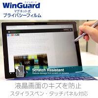 左右からの覗き見を防ぐ、マグネットで自由に着脱可能WinGuard(ウィンガード)マグネット式プライバシーフィルムforSurfacePRO4/SurfacePro(7thNew)WIGSP12PF