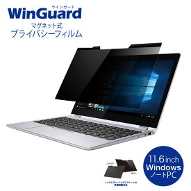 WinGuard (ウィンガード) マグネット式プライバシーフィルム for Windowsノート 11.6インチ用 WIG11PF のぞき見防止 フィルム