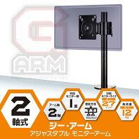 ユニーク2軸式アジャスタブルモニターアームG-ARMUPC-GM12BK液晶モニターアーム