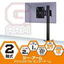 ユニーク 2軸式 アジャスタブルモニターアーム G-ARM UPC-GM12BK 液晶モニターアーム