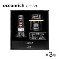 oceanrich360度回転自動コーヒーメーカー+臼式コードレス自動コーヒーミルギフトセット