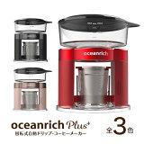 oceanrichPlus(オーシャンリッチプラス)セカンドモデル