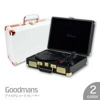 【Goodmans】アナログレコードプレーヤー