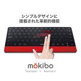 タッチパッド内蔵ワイヤレスキーボード「mokibo」