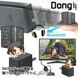 【Bluetooth5.0搭載】名刺より小さいNintendoSwitch対応ドック「Dongii(ドンギー)」UQ-DONGII-BTAC
