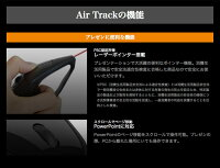 AirTrackエアトラックMAT001GB送料無料レーザーポインター空中マウスワイヤレスプレゼンやリビングで片手で簡単操作