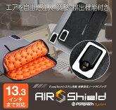 AirShield